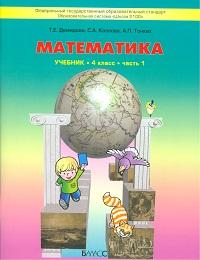 Моя математика. Учебник. 4 класс. В 3-х частях. Часть 1. ФГОС