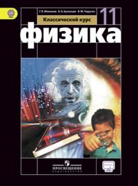 Физика. 11 класс. Учебник. Базовый уровень. С онлайн-приложением. ФГОС