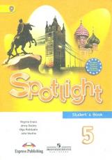 Английский язык. Spotlight. Английский в фокусе. 5 класс. Учебник. С online поддержкой. ФГОС