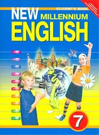 New Millennium English. Английский язык нового тысячелетия. 7 класс. Учебник. ФГОС