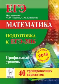 Математика. Подготовка к ОГЭ-2016. 9 класс. 40 тренировочных вариантов по демоверсии на 2016 год