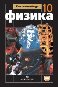 Физика. 10 класс. Базовый уровень. Учебник. С online приложением. ФГОС