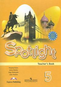 Английский язык. Английский в фокусе. 5 класс. Книга для учителя