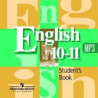 Английский язык. Аудиокурс. 10-11 классы