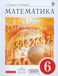 Математика. 6 класс. Учебник. Вертикаль. ФГОС