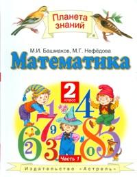 Математика. Учебник. 2 класс. В 2 частях. Часть 1. ФГОС
