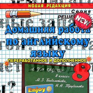 Учебник Биболетова 10 Класс Онлайн Английский