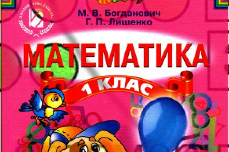 Підручник Математика 1 клас Богданович