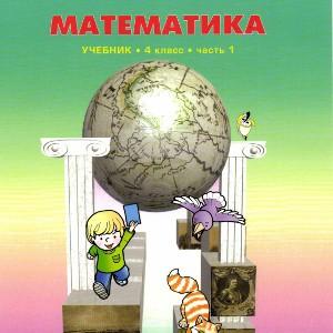 Математика 4 класс Демидова