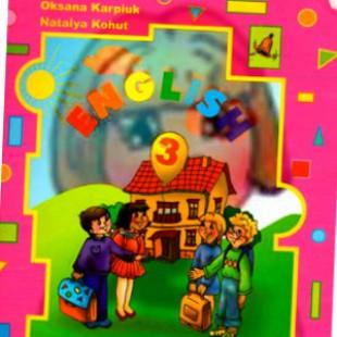 Английский язык 3 класс Карпюк