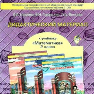 Дидактический материал Математика 2 класс Козлова