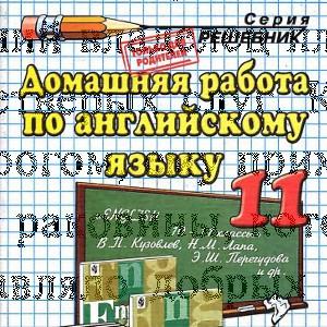 Английский язык 11 класс Кузовлев