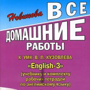 Английский язык 3 класс Кузовлев