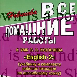 ГДЗ по английскому языку 2 класс Кузовлева