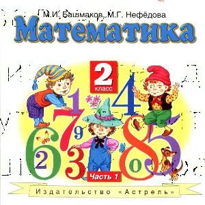 Учебник Математика 2 класс Нефедова Башмаков