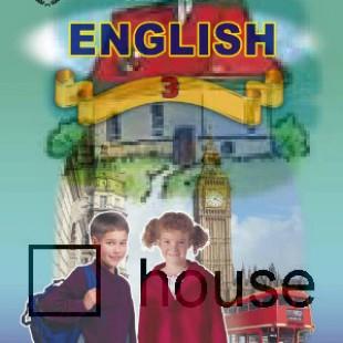 Несвіт англійська мова 3 клас