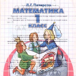 Петерсон математика 1 класс