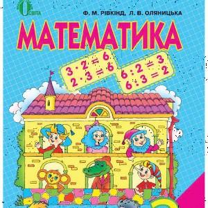 ГДЗ математика 2 клас Рівкінд Оляницька