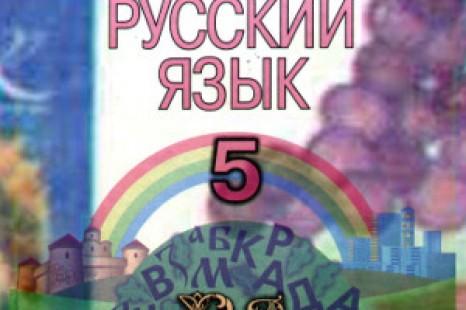 Русский язык 5 класс Рудяков