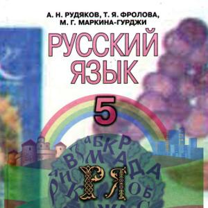 Решебник по русскому языку 9 класс пашковская