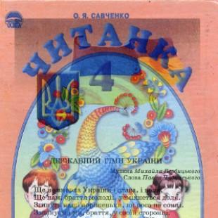 Читанка 4 клас Савченко