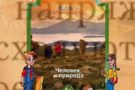 Вахрушев окружающий мир 4 класс