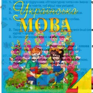 Вашуленко українська мова 2 клас