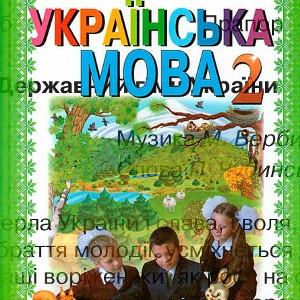 Українська мова Захарійчук відповіді 2 клас