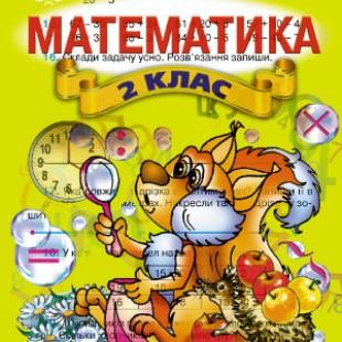 Математика 2 класс Богданович