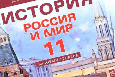 История 11 класс Волобуев