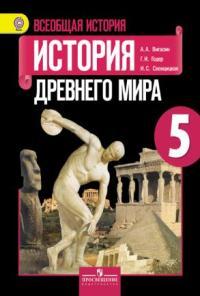 Истоpия дpевнего миpа. 5 класс. Учебник. С online поддержкой. ФГОС