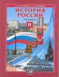 История России. 11 класс. Учебник