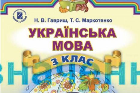 Украинский язык 3 класс Гавриш