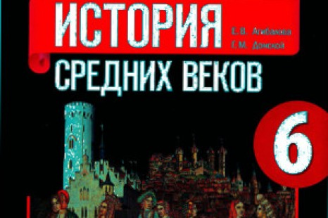 История 6 класс Агибалова
