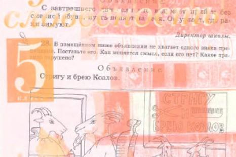 Русская словесность 5 класс Альбеткова