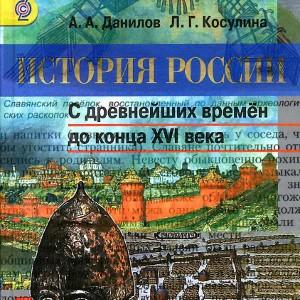 Учебник история России 6 класс читать