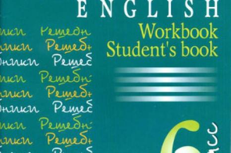 Английский язык 6 класс Деревянко