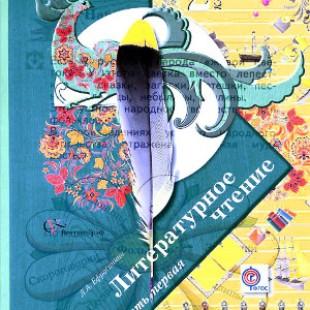 Ефросинина литературное чтение 2 класс