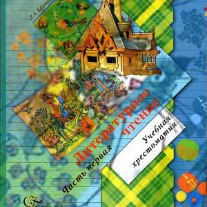 Литературное чтение 3 класс Ефросинина две части 2013