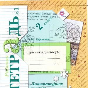 Литературное чтение рабочая тетрадь 2 класс Ефросинина