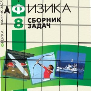 Сборник задач по физике 8 класс Ненашев