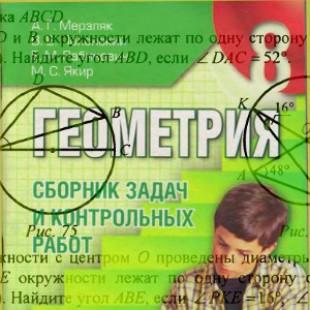 Збірник задач Геометрія 8 клас Мерзляк