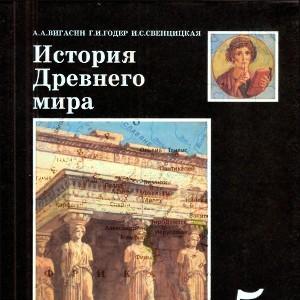 История Древний мир 5 класс. Вигасин и Годер.
