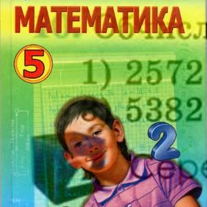 Iстер математика 5 клас 2013