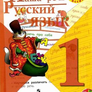 Учебник русского языка Канакина 1 класс