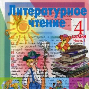 Литературное чтение 4 класс Климанова
