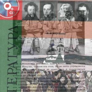 Литература 7 класс Коровина