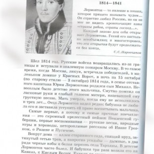 Korovina-1tom6.jpg