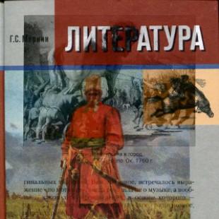 Учебник Меркин 6 класс Литература 2016 две части