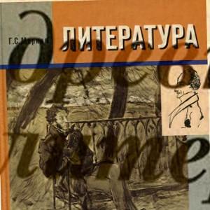 Литература 8 класс Меркин